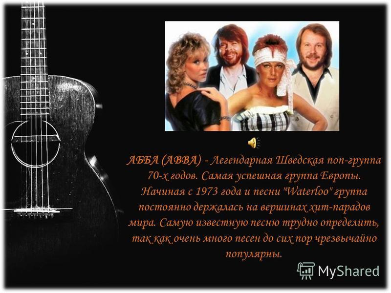 АББА (ABBA) - Легендарная Шведская поп-группа 70-х годов. Самая успешная группа Европы. Начиная с 1973 года и песни