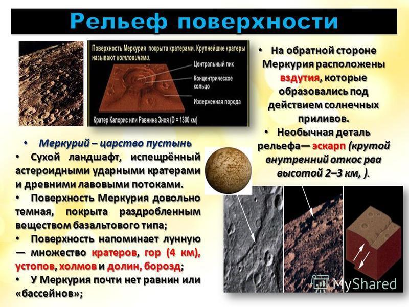 Меркурий – царство пустынь Меркурий – царство пустынь Сухой ландшафт, испещрённый астероидными ударными кратерами и древними лавовыми потоками. Сухой ландшафт, испещрённый астероидными ударными кратерами и древними лавовыми потоками. Поверхность Мерк