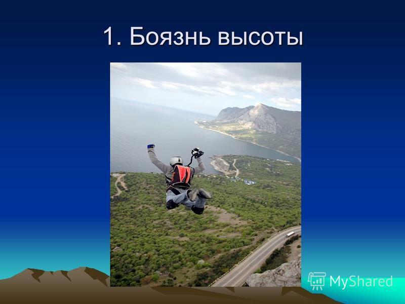 1. Боязнь высоты