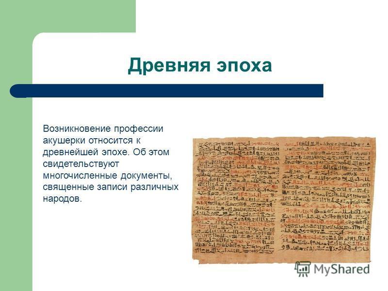 Древняя эпоха Возникновение профессии акушерки относится к древнейшей эпохе. Об этом свидетельствуют многочисленные документы, священные записи различных народов.