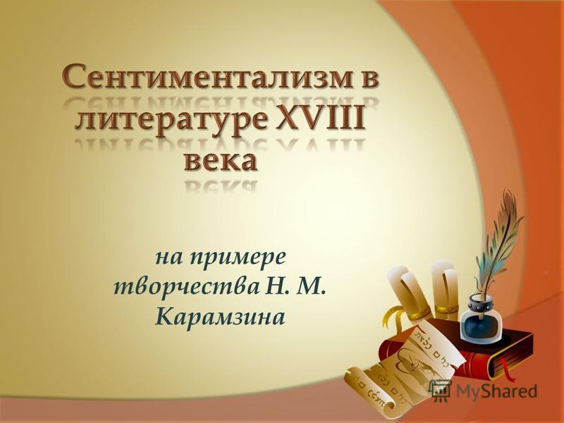 на примере творчества Н. М. Карамзина