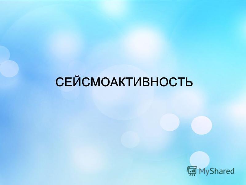 СЕЙСМОАКТИВНОСТЬ