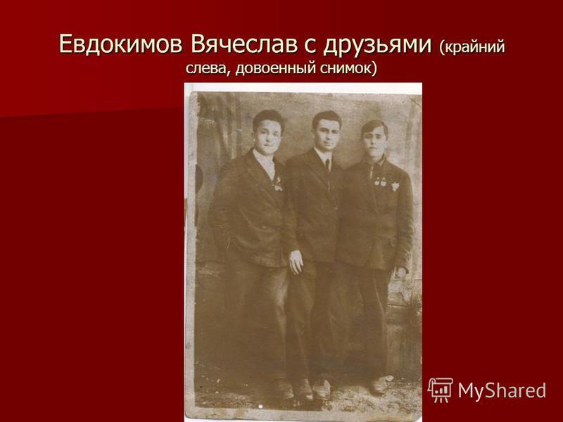 Евдокимов Вячеслав с друзьями (крайний слева, довоенный снимок)