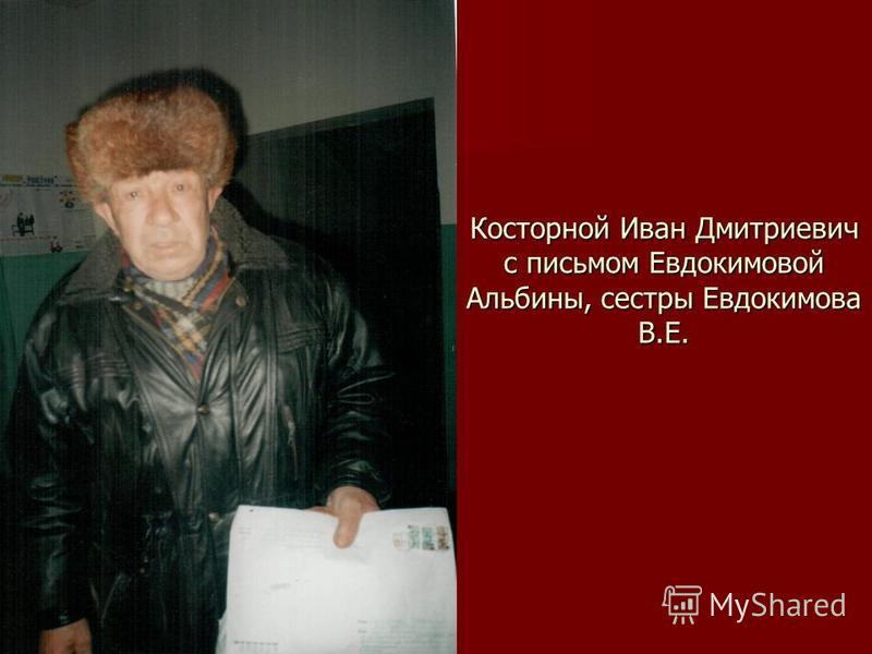 Косторной Иван Дмитриевич с письмом Евдокимовой Альбины, сестры Евдокимова В.Е.