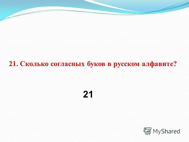 21. Сколько согласных буков в русском алфавите? 21