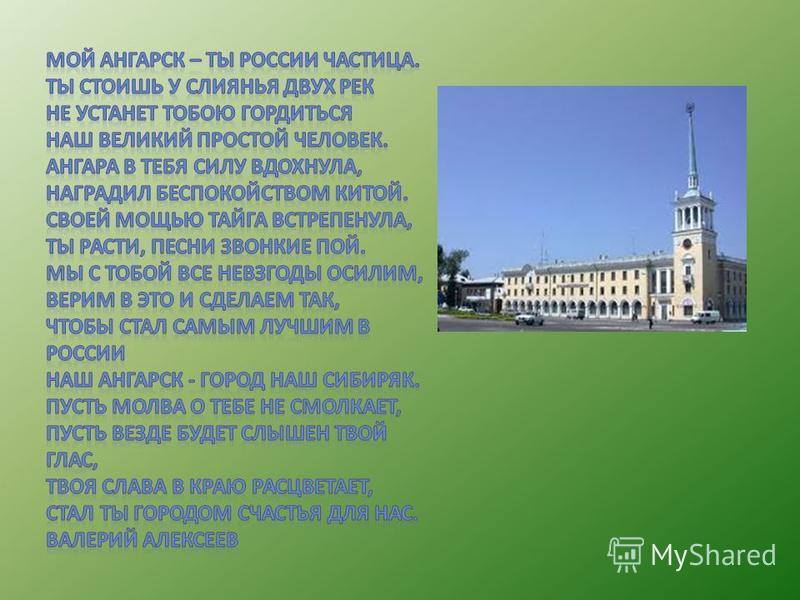 Как называется страна в которой мы живем? Иркутская область Ангарск Сибирь Россия
