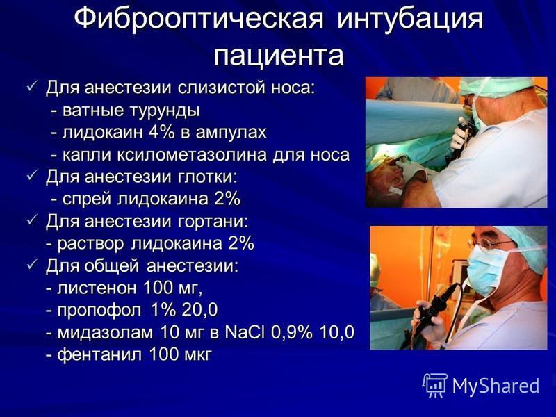 Фиброоптическая интубация пациента Для анестезии слизистой носа: Для анестезии слизистой носа: - ватные турунды - ватные турунды - лидокаин 4% в ампулах - лидокаин 4% в ампулах - капли ксилометазолина для носа - капли ксилометазолина для носа Для ане
