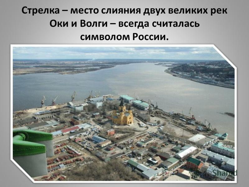 Стрелка – место слияния двух великих рек Оки и Волги – всегда считалась символом России.
