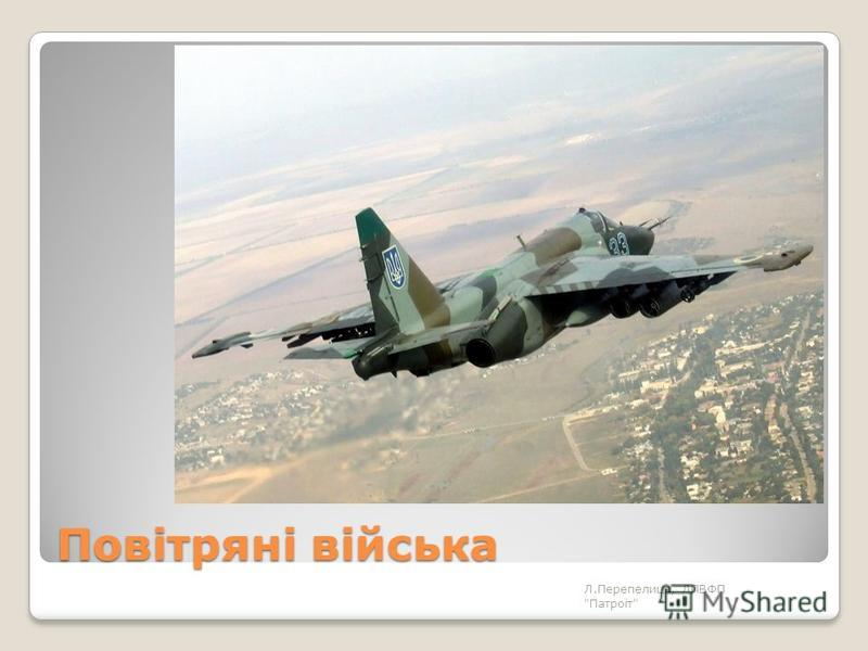 Повітряні війська Л.Перепелиця, ЛПВФП Патроіт