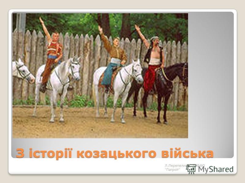 З історії козацького війська Л.Перепелиця, ЛПВФП Патроіт
