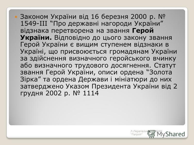 Законом України від 16 березня 2000 р. 1549-ІІІ Про державні нагороди України відзнака перетворена на звання Герой України. Відповідно до цього закону звання Герой України є вищим ступенем відзнаки в Україні, що присвоюється громадянам України за зді