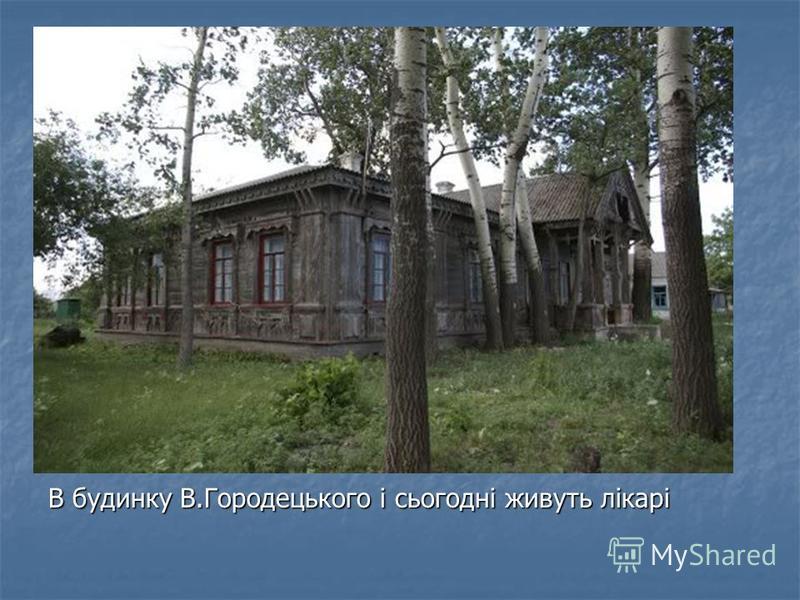 В будинку В.Городецького і сьогодні живуть лікарі