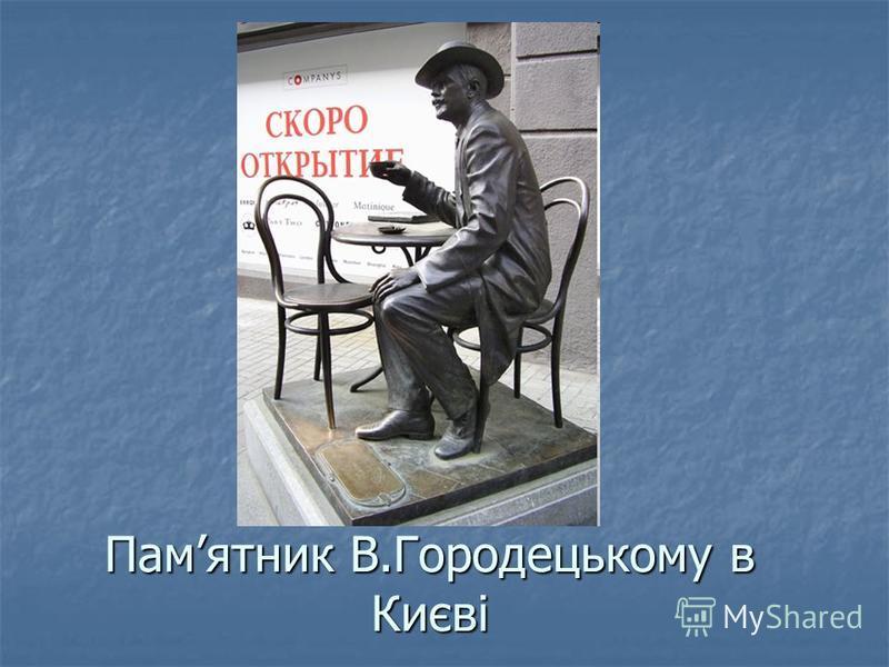 Памятник В.Городецькому в Києві