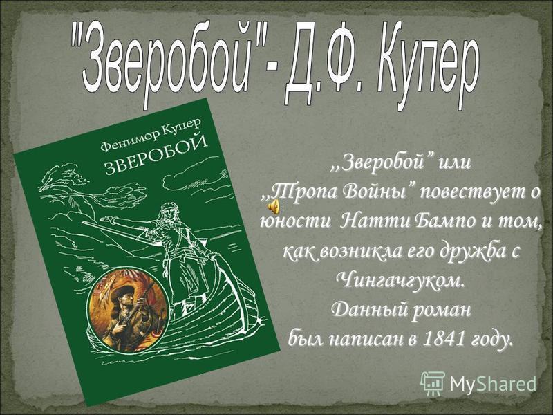 ,,Зверобой или,,Тропа Войны повествует о юности Натти Бампо и том, как возникла его дружба с Чингачгуком. Данный роман был написан в 1841 году.