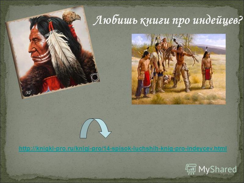 http://knigki-pro.ru/knigi-pro/14-spisok-luchshih-knig-pro-indeycev.html Любишь книги про индейцев?