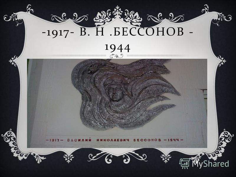 -1917- В. Н. БЕССОНОВ - 1944
