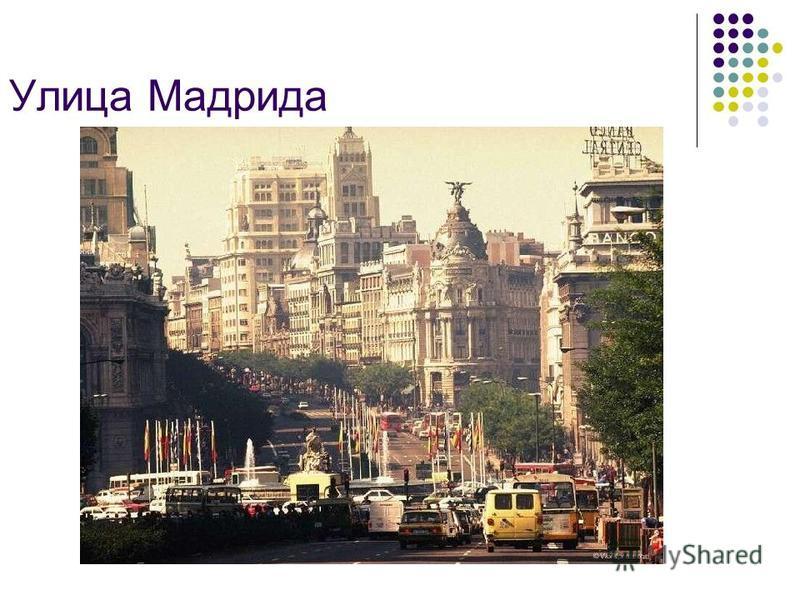 Улица Мадрида