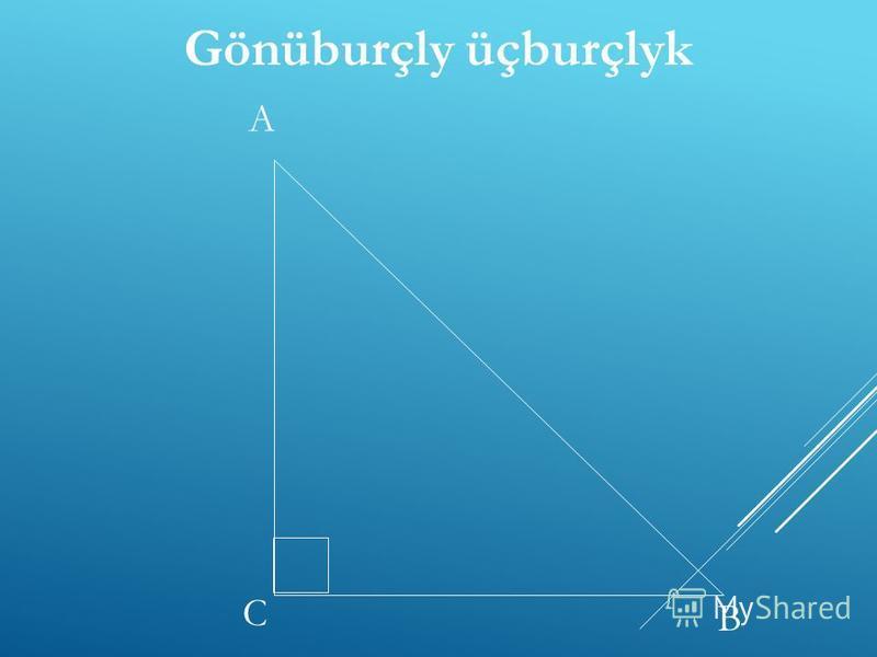 С А В Gönüburçly üçburçlyk