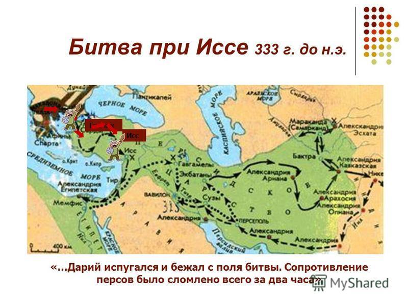 Битва при Иссе 333 г. до н.э. Граник Исс «…Дарий испугался и бежал с поля битвы. Сопротивление персов было сломлено всего за два часа»