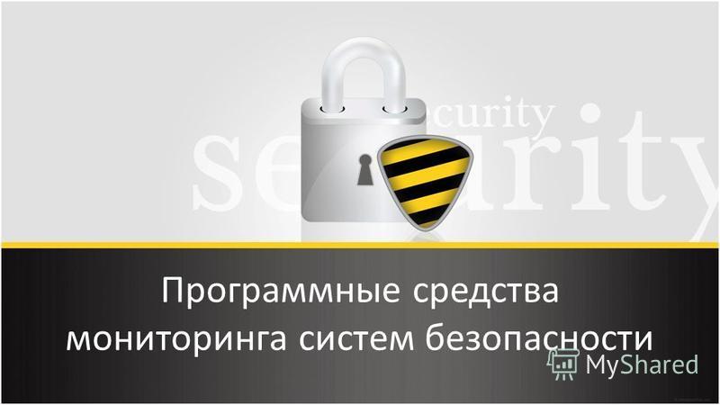 Программные средства мониторинга систем безопасности