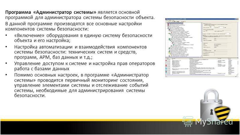 Программа «Администратор системы» является основной программой для администратора системы безопасности объекта. В данной программе производятся все основные настройки компонентов системы безопасности: «Включение» оборудования в единую систему безопас