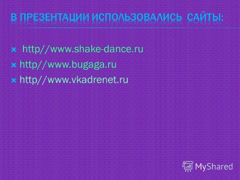 http//www.shake-dance.ru http//www.bugaga.ru http//www.vkadrenet.ru