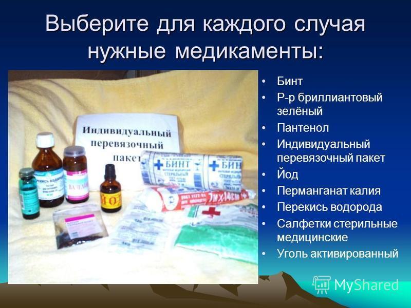 Выберите для каждого случая нужные медикаменты: Бинт Р-р бриллиантовый зелёный Пантенол Индивидуальный перевязочный пакет Йод Перманганат калия Перекись водорода Салфетки стерильные медицинские Уголь активированный