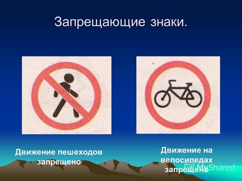 Запрещающие знаки. Движение пешеходов запрещено Движение на велосипедах запрещено