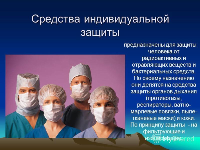 Средства индивидуальной защиты предназначены для защиты человека от радиоактивных и отравляющих веществ и бактериальных средств. По своему назначению они делятся на средства защиты органов дыхания (противогазы, респираторы, ватно- марлевые повязки, п