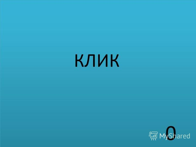 КЛИК 0