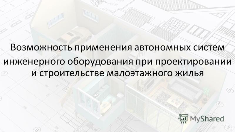 Возможность применения автономных систем инженерного оборудования при проектировании и строительстве малоэтажного жилья