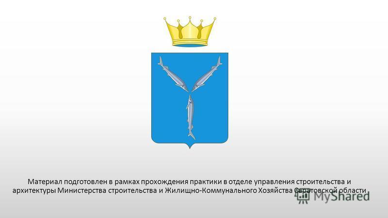 Материал подготовлен в рамках прохождения практики в отделе управления строительства и архитектуры Министерства строительства и Жилищно-Коммунального Хозяйства Саратовской области