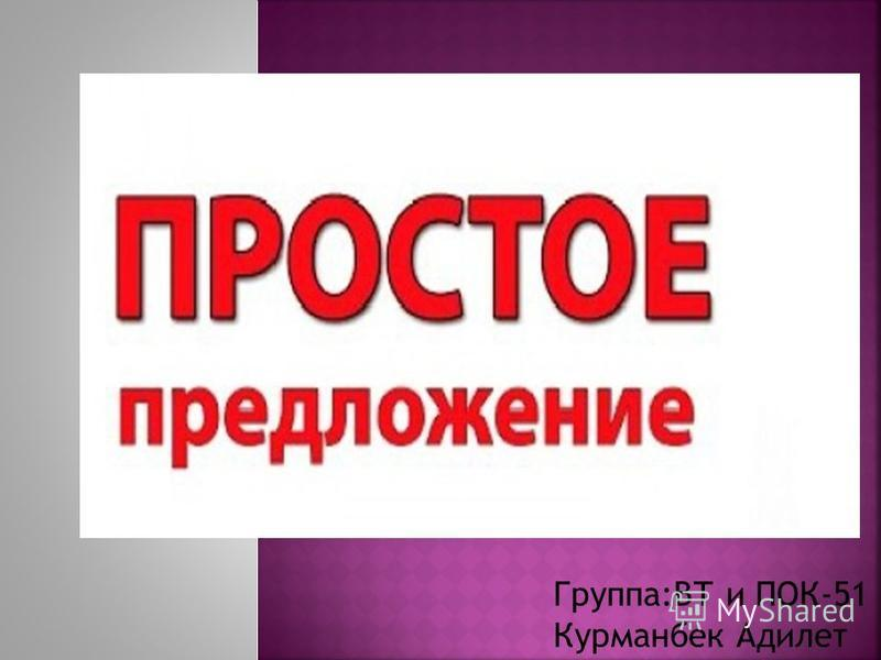 Группа:ВТ и ПОК-51 Курманбек Адилет