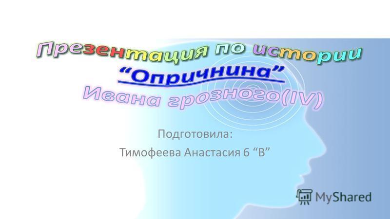 Подготовила: Тимофеева Анастасия 6 В