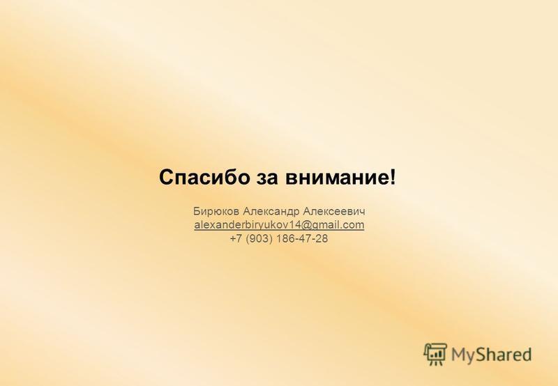 Спасибо за внимание! Бирюков Александр Алексеевич alexanderbiryukov14@gmail.com +7 (903) 186-47-28