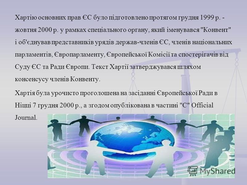Хартію основних прав ЄС було підготовлено протягом грудня 1999 р. - жовтня 2000 р. у рамках спеціального органу, який іменувався