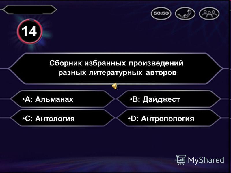A: Заглавие Какая часть произведения, как правило, не принадлежит перу автора книги? B: Вступление C: ЭпиграфD: Заключение 1313