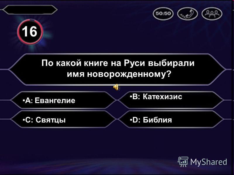 A: Молчалин Какой герой комедии А.С.Грибоедова сказал: «…Уж коли зло пресечь: Собрать все книги бы да сжечь» B: Фамусов C: ЧацкийD: Софья 15