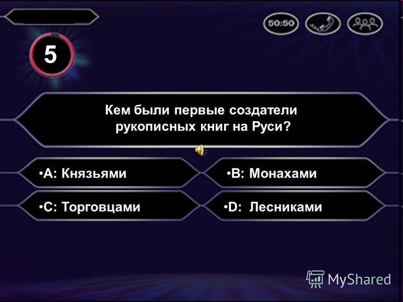 A: для мусора Для чего в библиотеках древности стояли вёдра? B: для воды C: для свитковD: для цветов 4