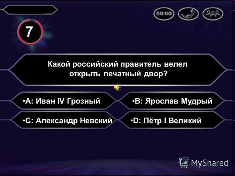 A: Марк Изображение какого евангелиста украшало первую печатную русскую книгу? B: Иоанн C: Матфей D: Лука 6