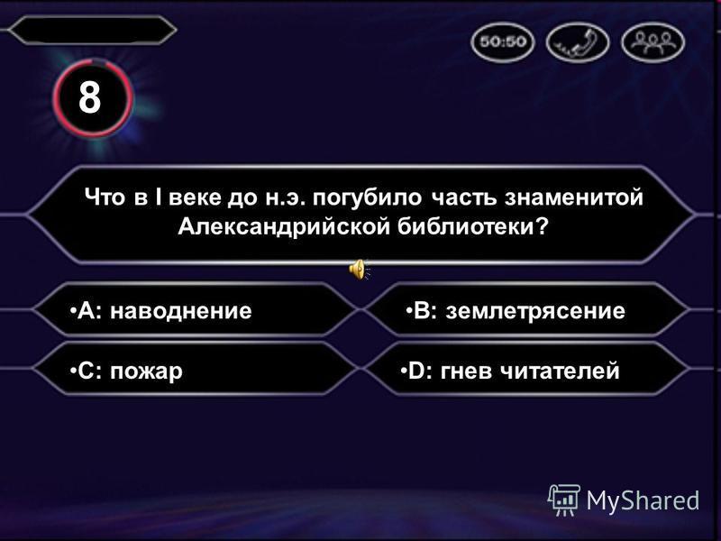 A: Иван IV Грозный Какой российский правитель велел открыть печатный двор? B: Ярослав Мудрый C: Александр НевскийD: Пётр I Великий 7