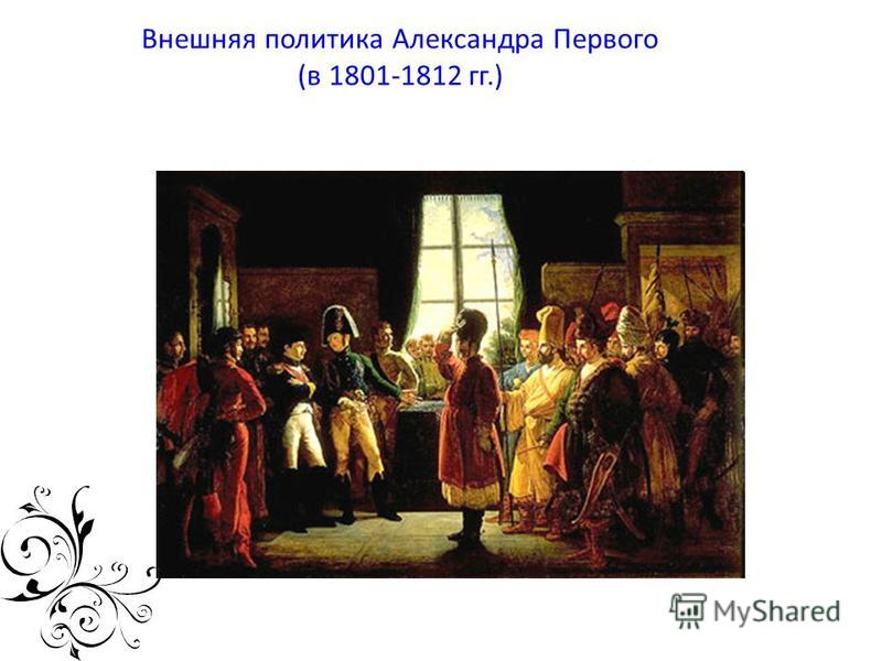 Внешняя политика Александра Первого (в 1801-1812 гг.)