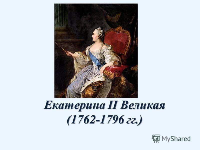 Екатерина II Великая (1762-1796 гг.)