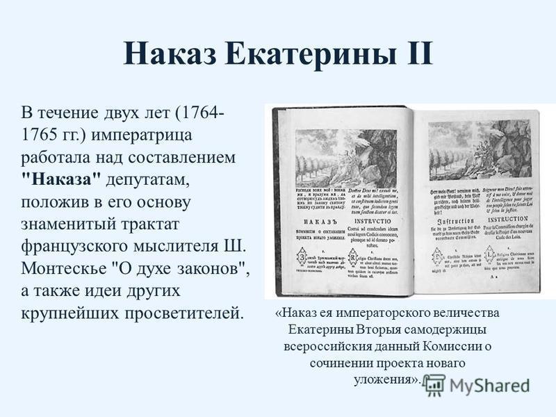 Наказ Екатерины II В течение двух лет (1764- 1765 гг.) императрица работала над составлением