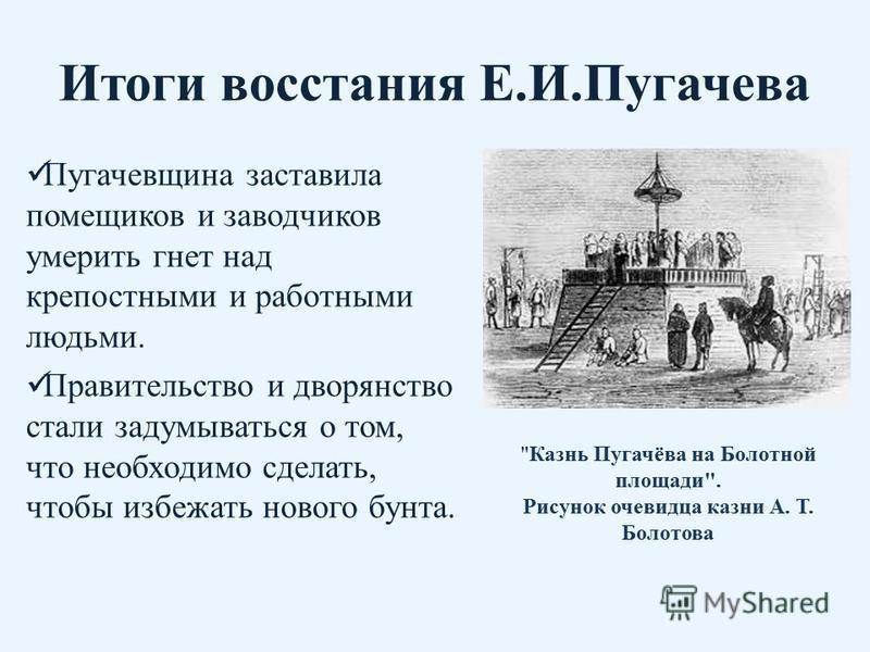 Итоги восстания Е.И.Пугачева Пугачевщина заставила помещиков и заводчиков умерить гнет над крепостными и работными людьми. Правительство и дворянство стали задумываться о том, что необходимо сделать, чтобы избежать нового бунта.
