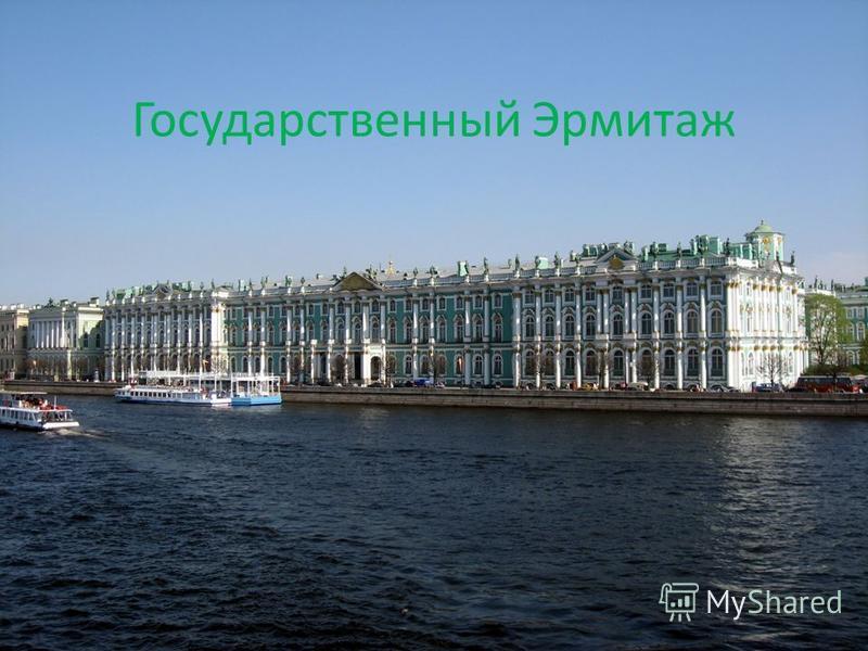 Государственный Эрмитаж