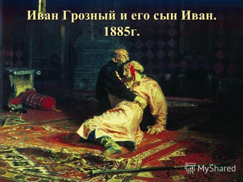 Иван Грозный и его сын Иван. 1885 г.