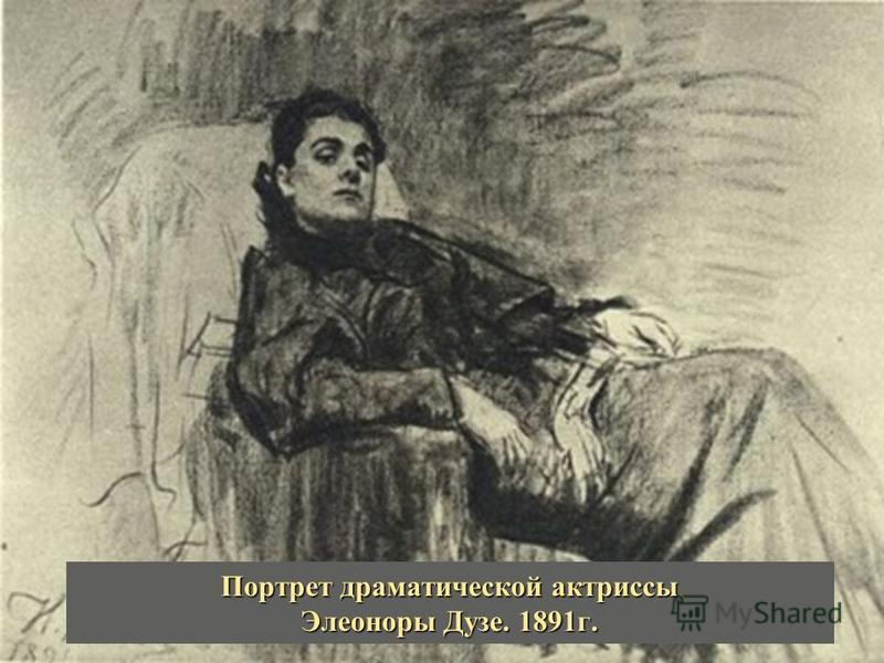 Портрет драматической актрисы Элеоноры Дузе. 1891 г.
