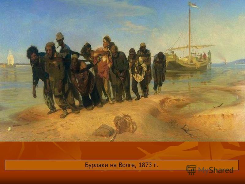 Бурлаки на Волге, 1873 г.