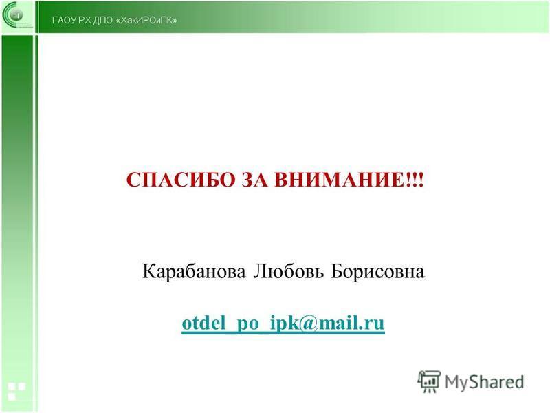 Карабанова Любовь Борисовна otdel_po_ipk@mail.ru otdel_po_ipk@mail.ru СПАСИБО ЗА ВНИМАНИЕ!!!